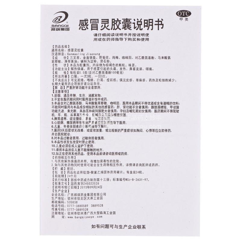 【效期秒杀】澜康 感冒灵胶囊 0.5g*12粒*2板
