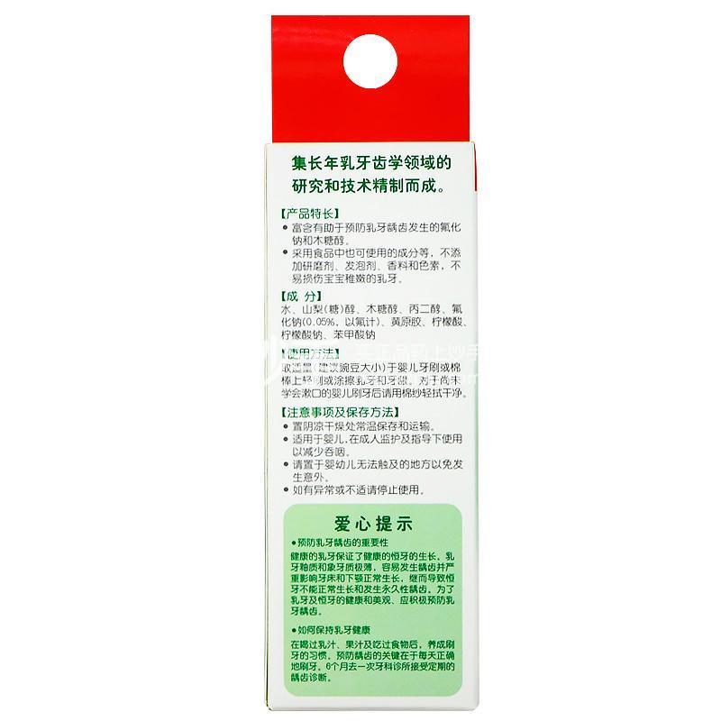 贝亲同防龋啫喱牙膏30g  两只装
