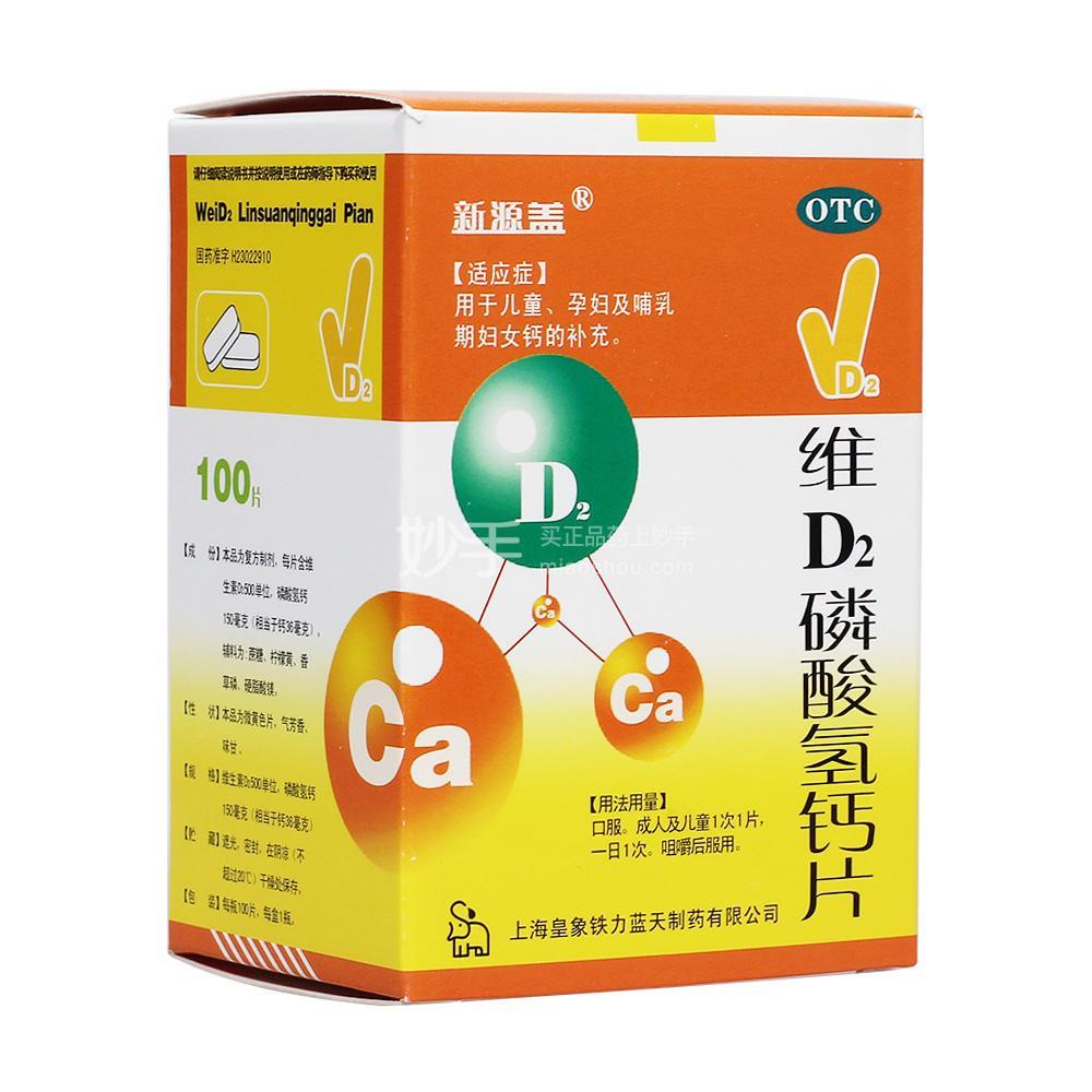 新源盖 维D2磷酸氢钙片 100片