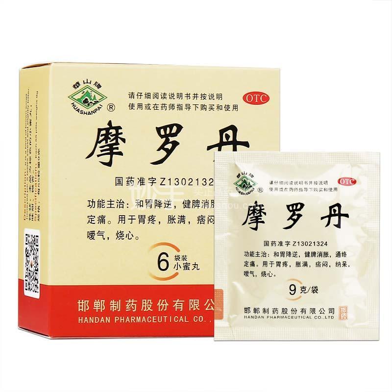 华山 摩罗丹 9g*6袋