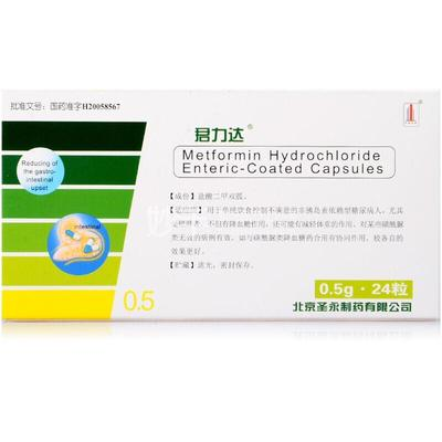 君力达 盐酸二甲双胍肠溶胶囊 0.5g*24粒