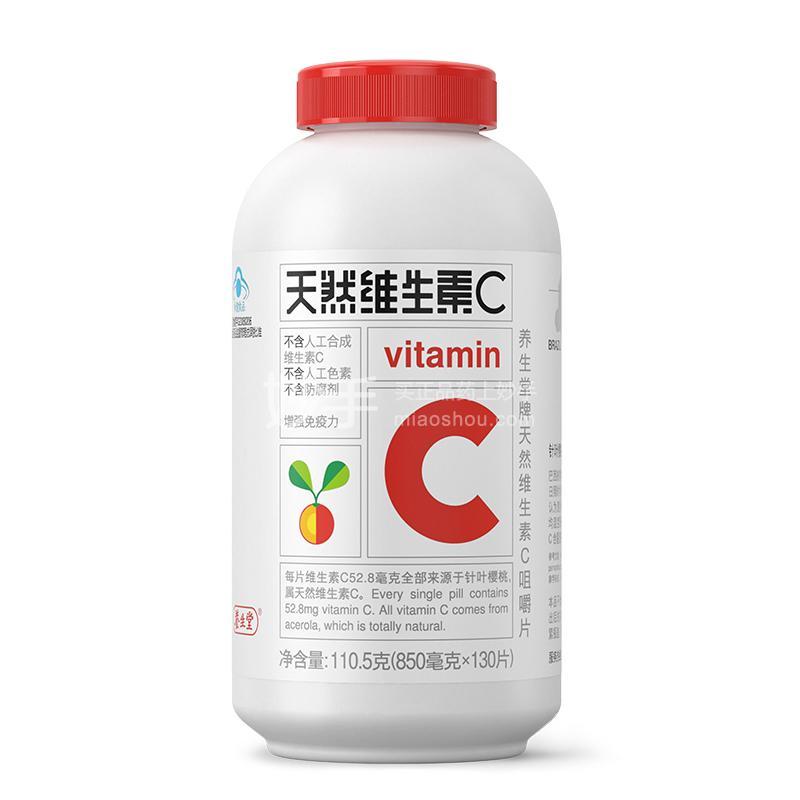 养生堂 天然维生素C咀嚼片 110.5g(850mg*130片)