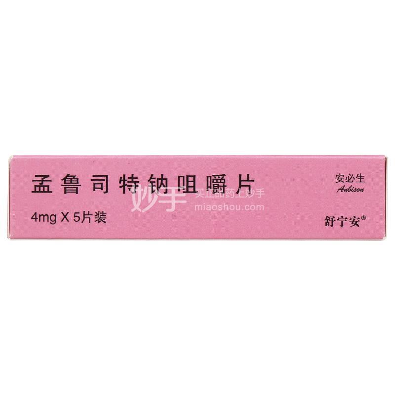 舒宁安 孟鲁司特钠咀嚼片 4mg*5片