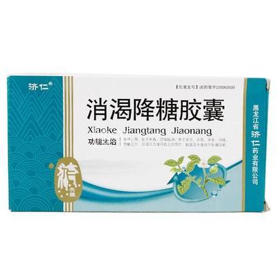 【济仁】 消渴降糖胶囊 0.3g*48粒/盒