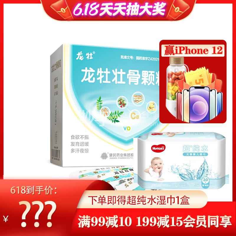 龙牡 龙牡壮骨颗粒 3克*30袋*3盒+纯水婴儿湿巾*1
