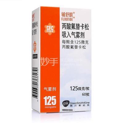 辅舒酮 丙酸氟替卡松吸入气雾剂 125ug*60揿