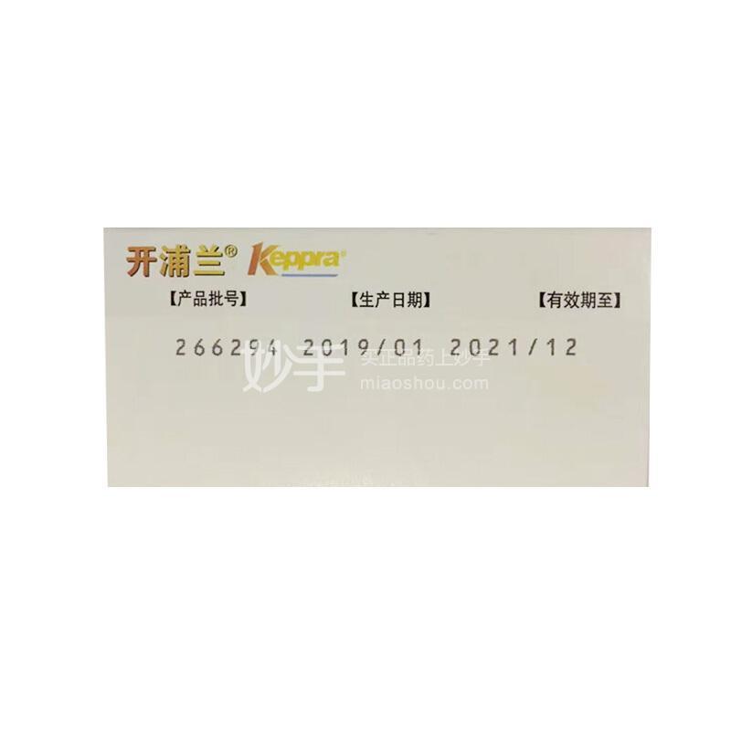 开浦兰 左乙拉西坦片 0.5g*30片