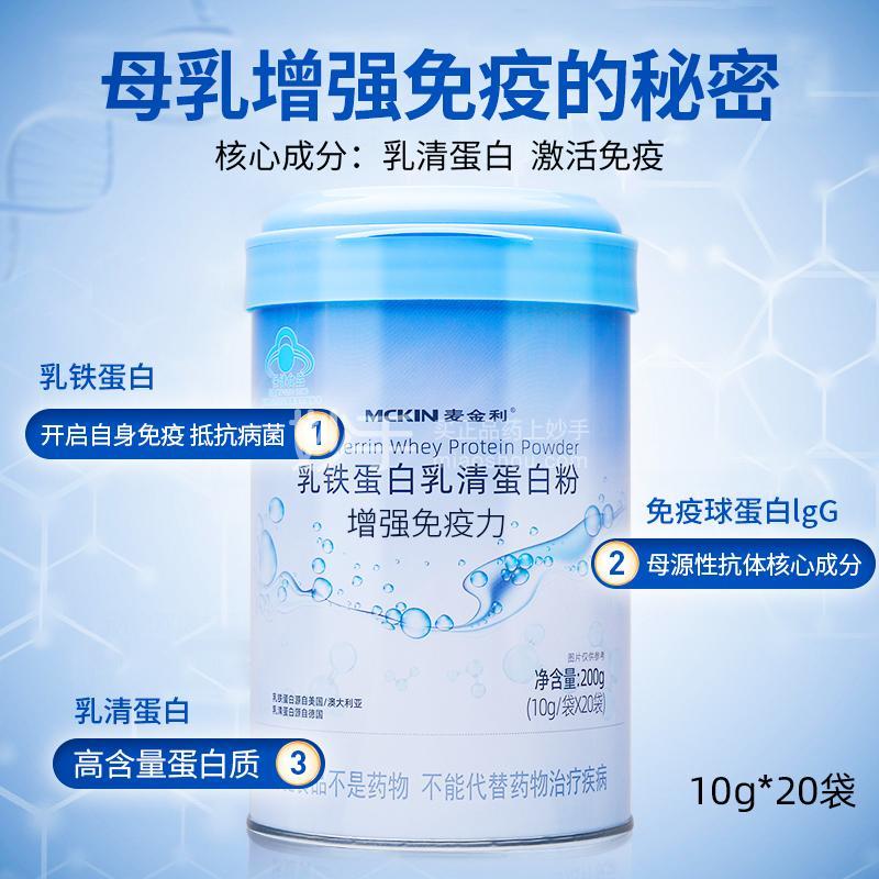 麦金利 乳铁蛋白乳清蛋白粉 200g(10g*20袋)