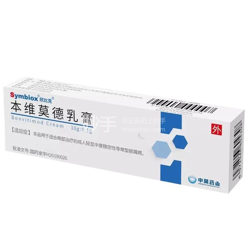 欣比克 本维莫德乳膏 (1%)10g:0.1g
