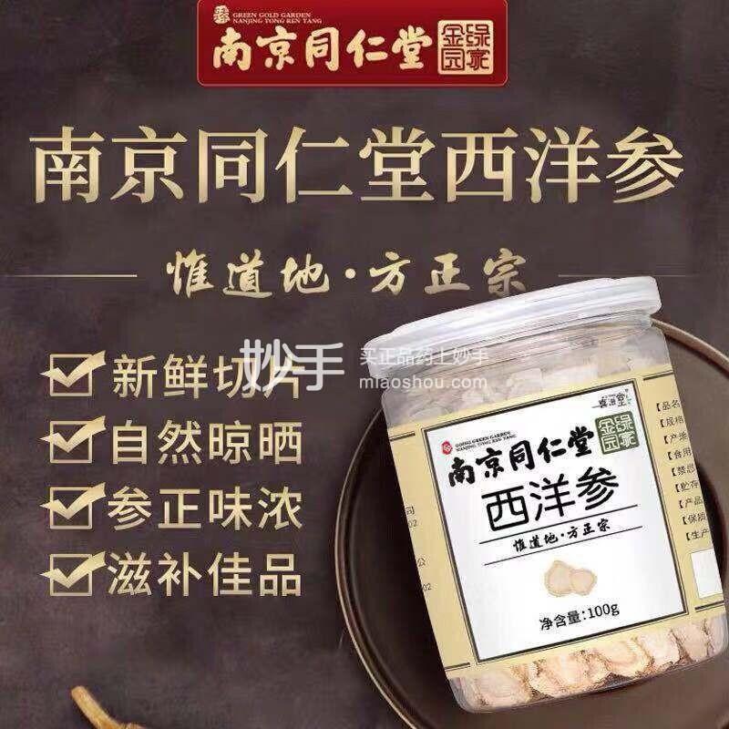 南京同仁堂 西洋参100g/罐