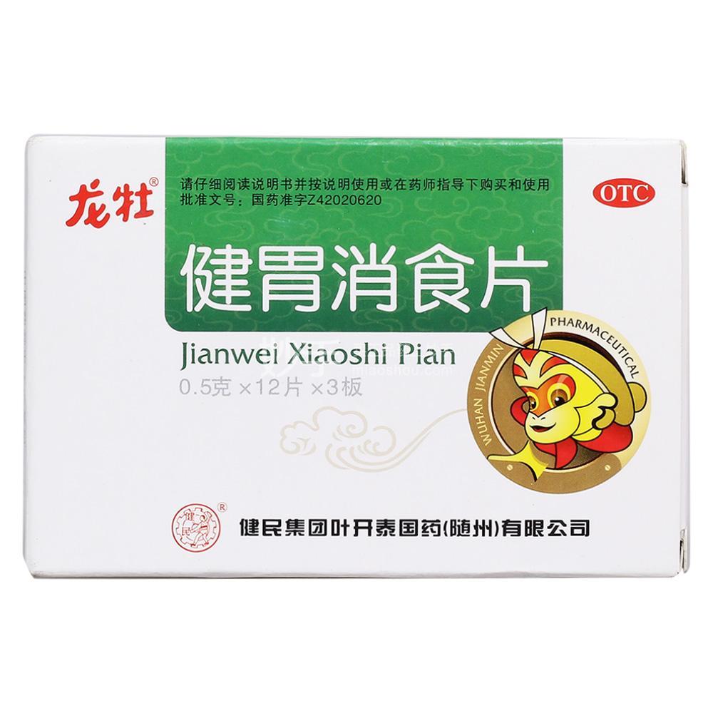 龙牡 健胃消食片 0.5g*36片