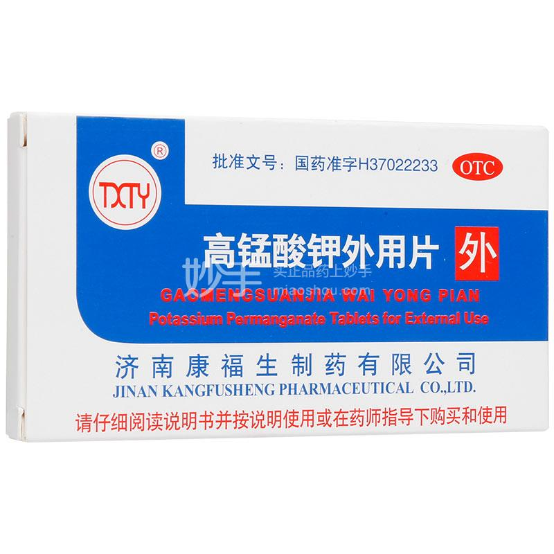 康福 高锰酸钾外用片 0.1g*24片