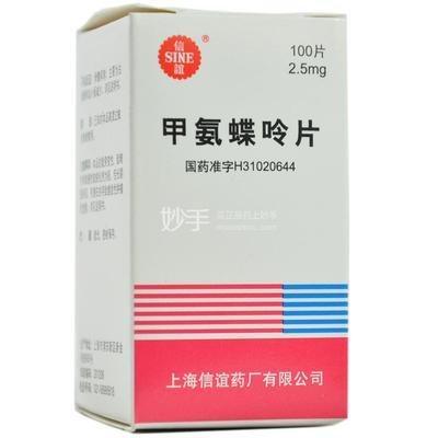 信谊  甲氨蝶呤片  2.5mg*100片