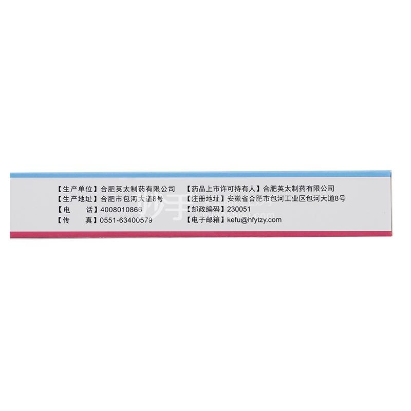 太伦佐 富马酸喹硫平片 0.1g*20片