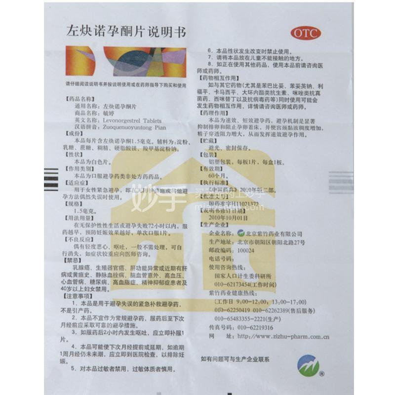 金毓婷 左炔诺孕酮片 1.5mg