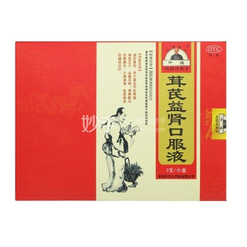 叶桂 茸芪益肾口服液 10ml*3支