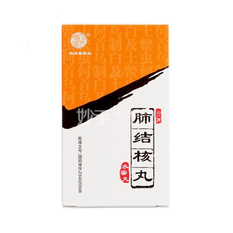 恒春 肺结核丸 81g*1瓶(水蜜丸)