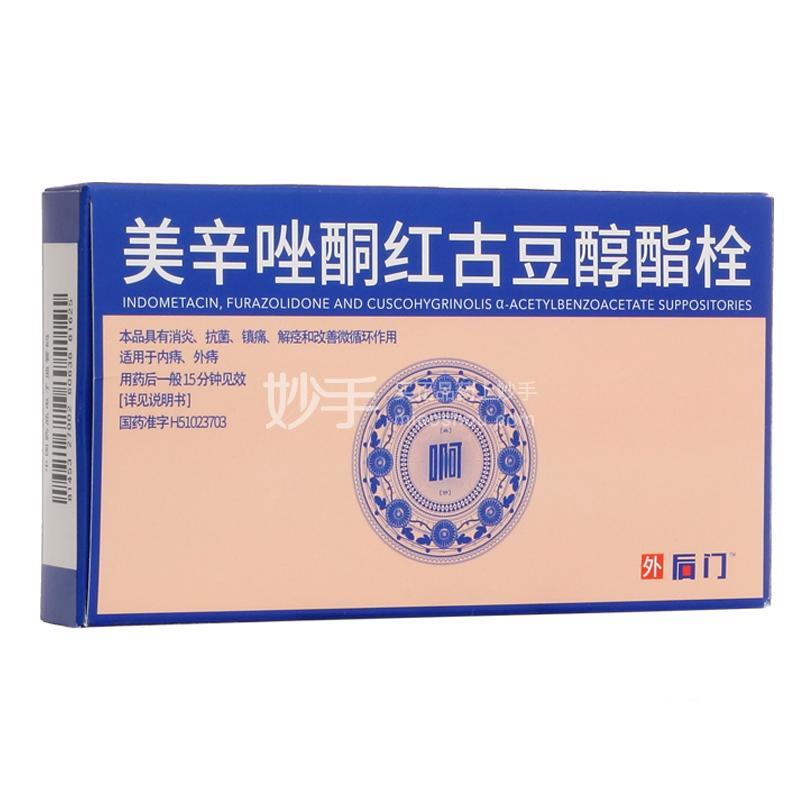 志速宁 美辛唑酮红古豆醇酯栓 5mg*5粒