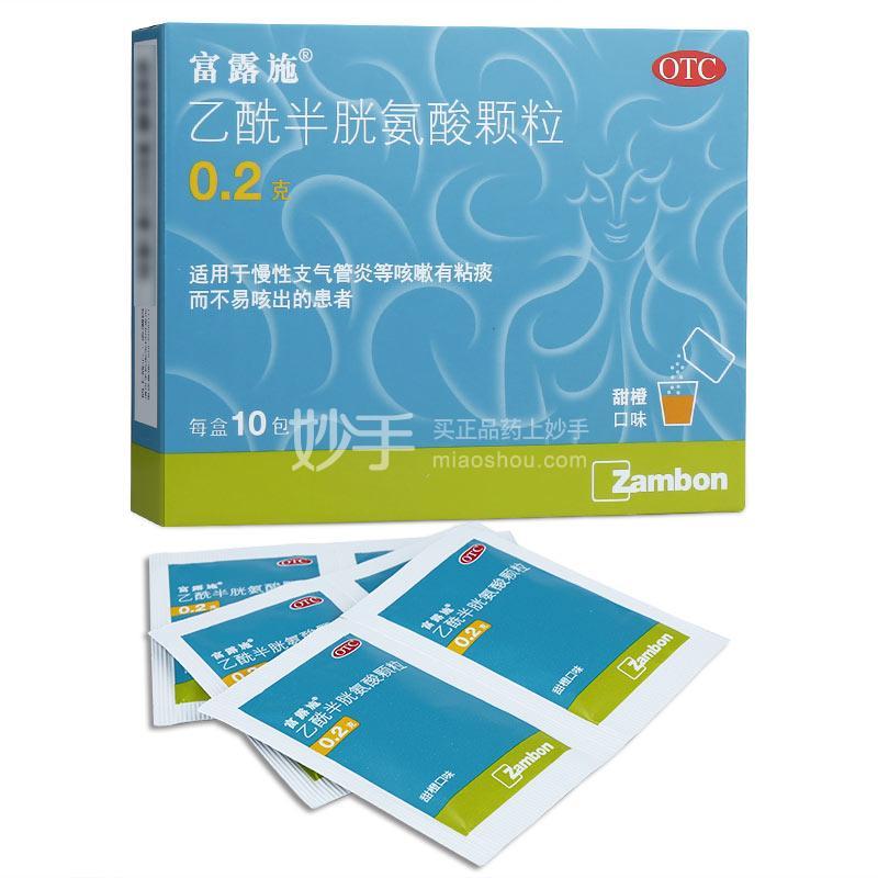 富露施 乙酰半胱氨酸颗粒 (3g:0.2g)*10袋