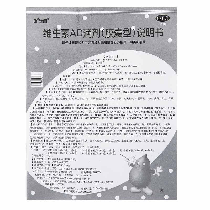 伊可新 维生素AD滴剂胶囊型 (A 1500IU+D3 500IU)*30粒(1岁以下)