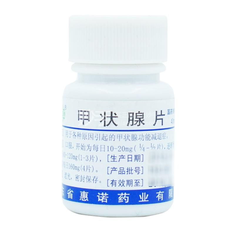 【梨城】甲状腺片 40mg*100片