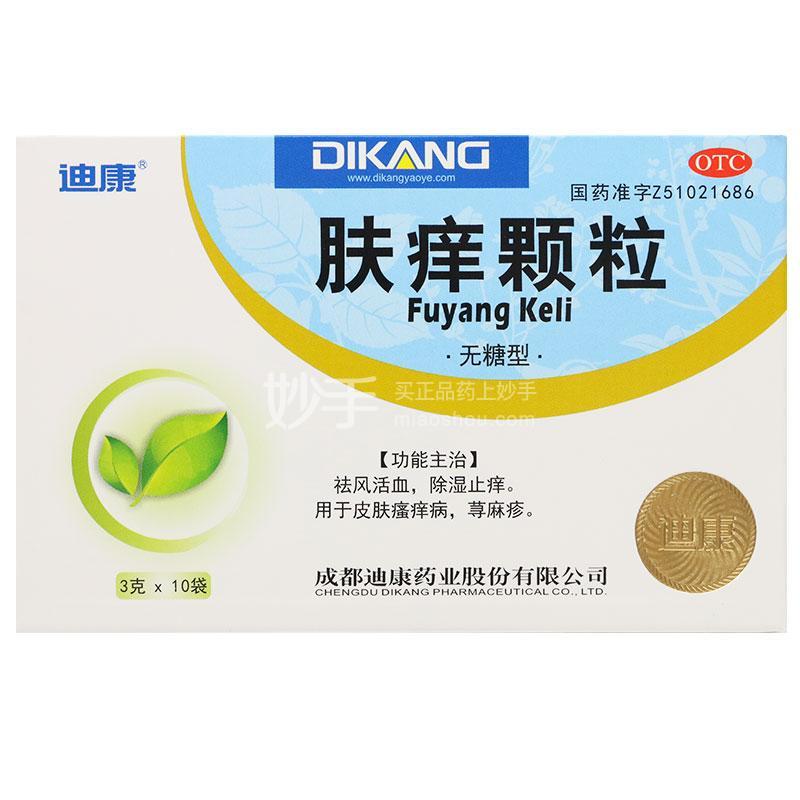 迪康 肤痒颗粒 3g*10袋(无糖型)
