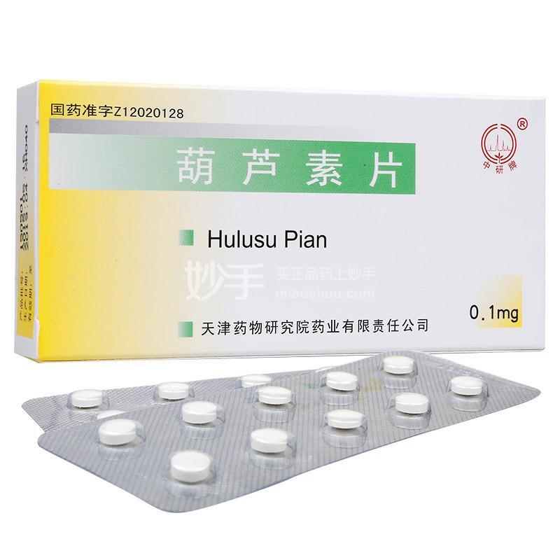 【中研】葫芦素片 0.1mg*10s*3板