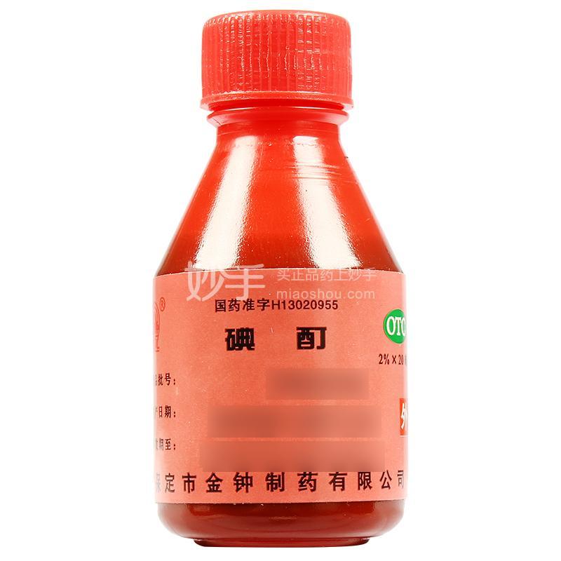 金钟 碘酊 (2%) 20ml