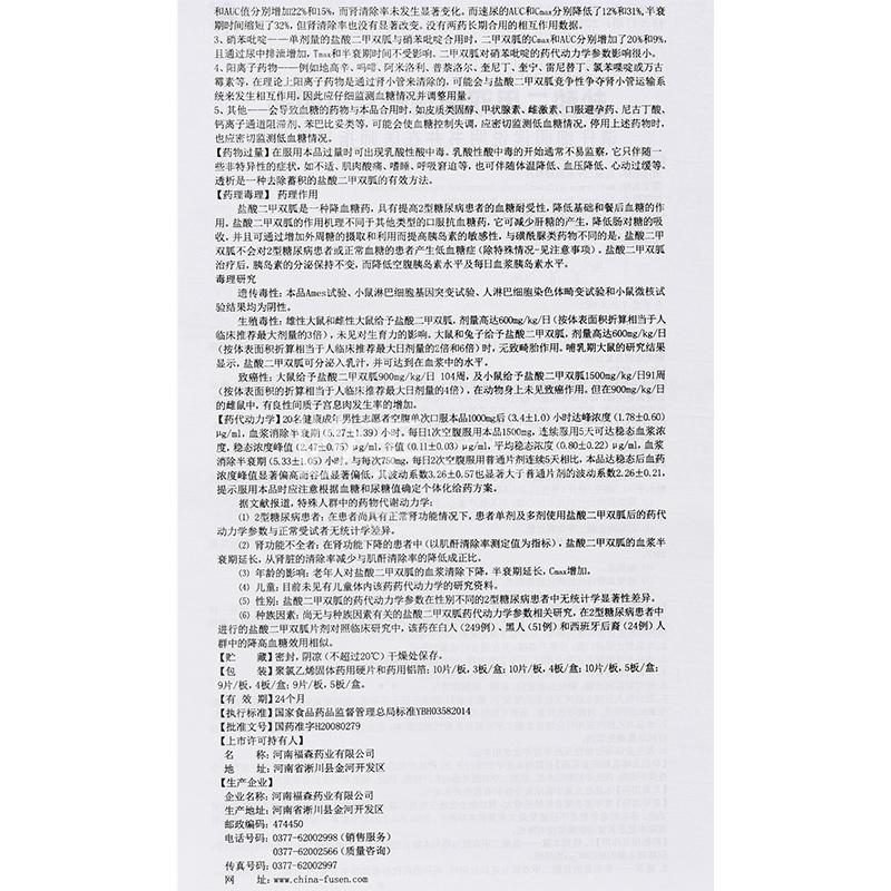 福森 盐酸二甲双胍缓释片 0.5g*50片