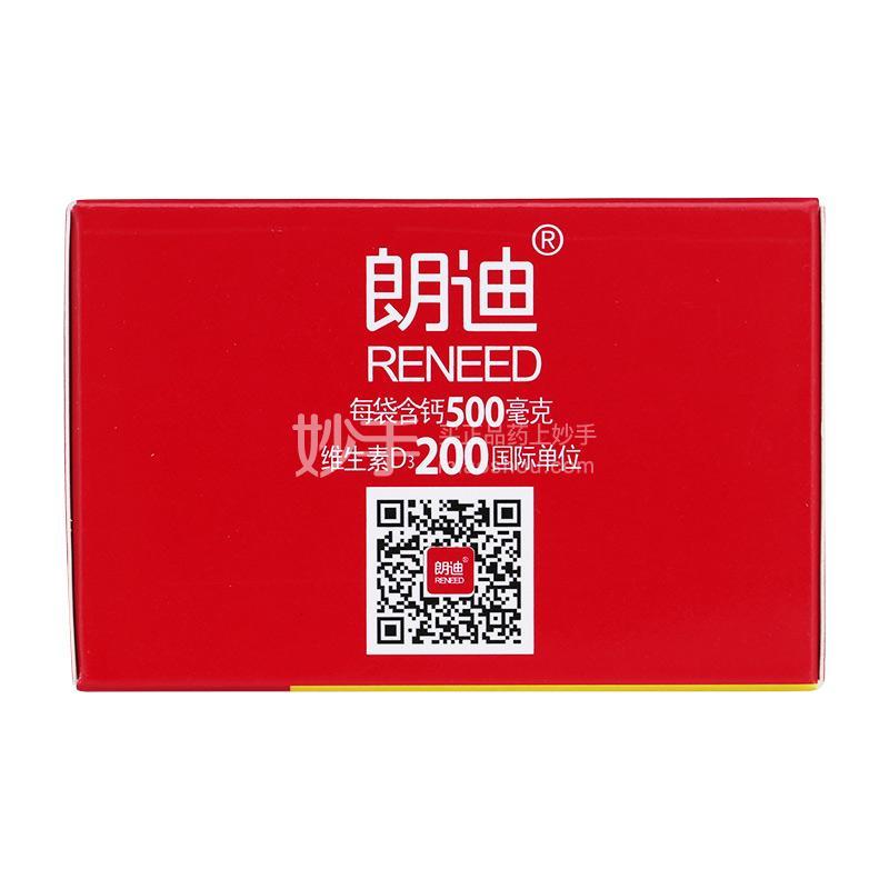 朗迪 碳酸钙D3颗粒 (500mg+D3 200ID)*10袋