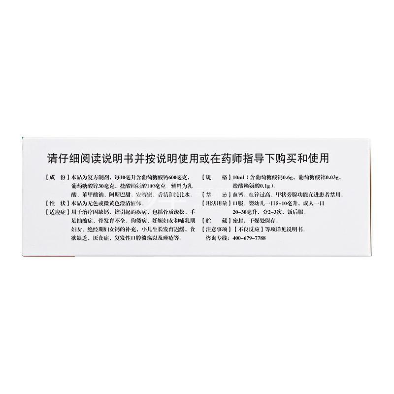 澳诺 葡萄糖酸钙锌口服溶液 5ml*36支
