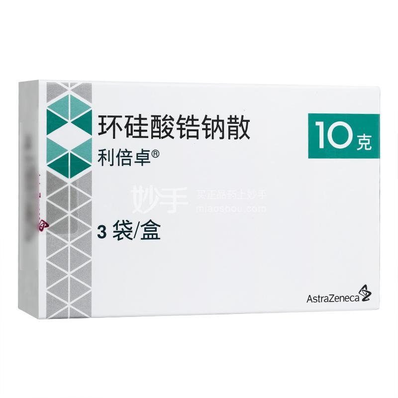 利倍卓 环硅酸锆钠散 10g*3袋