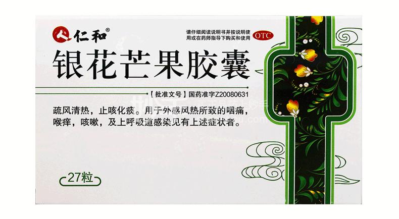 仁和 银花芒果胶囊 0.48g*9粒*3板