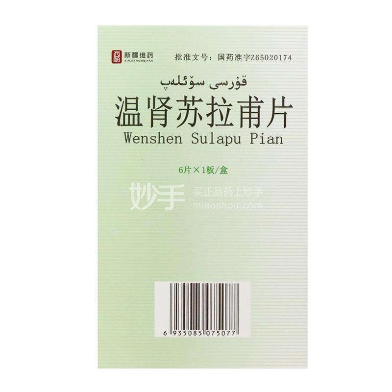 温肾苏拉甫片