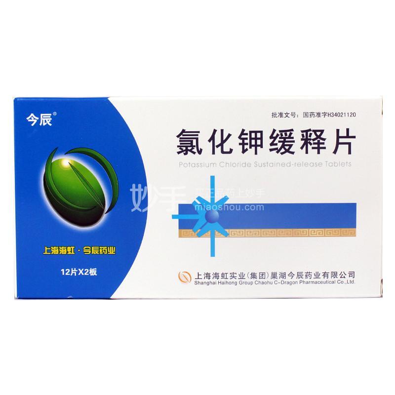 今辰 氯化钾缓释片 0.5g*12片*2板