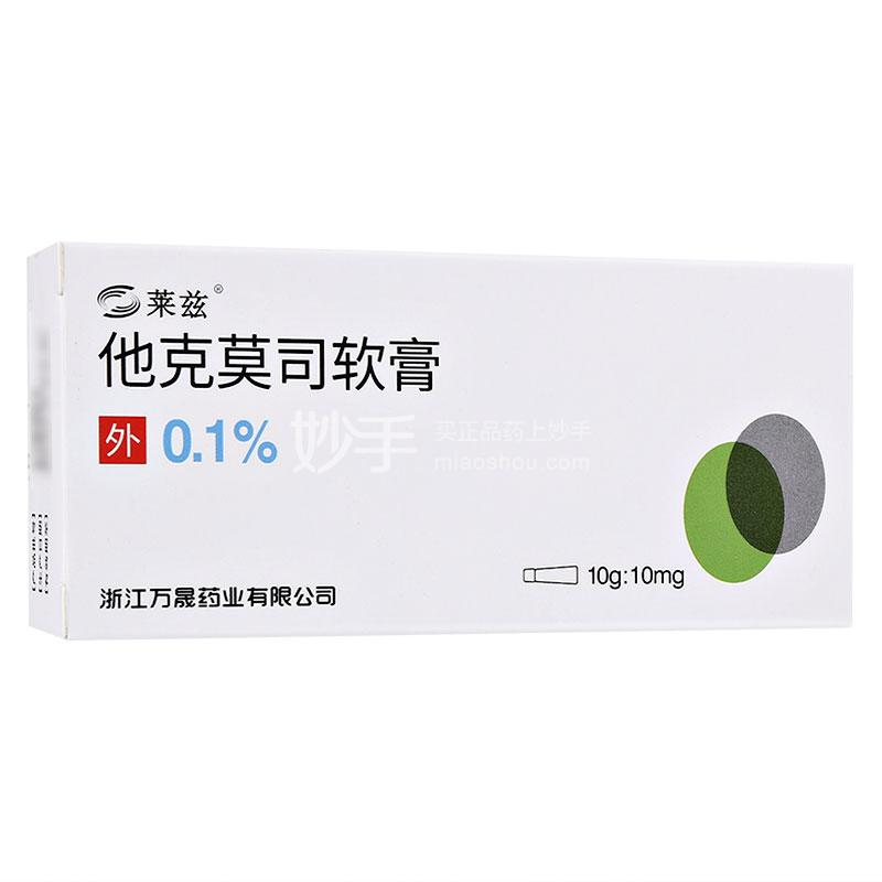 莱兹 他克莫司软膏 10g:10mg(0.1%)
