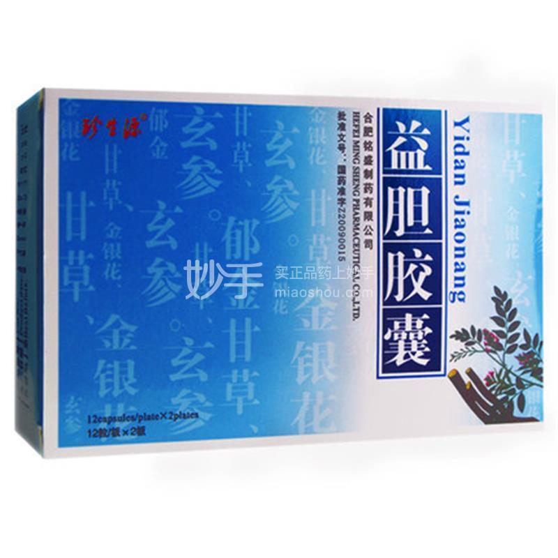【珍生源】益胆胶囊 0.525g*12粒*2板