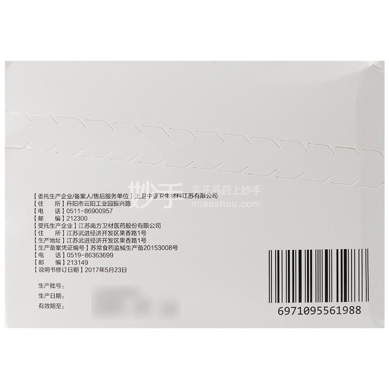 鱼跃 透气胶带 SR(PE塑料(打孔))1.25cm*910cm