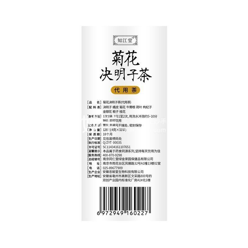 南京同仁堂  菊花决明子茶 4克*32袋