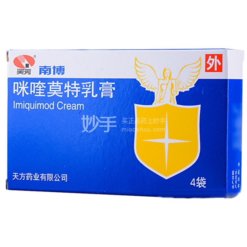 南博 咪喹莫特乳膏 0.25g:12.5mg*4袋