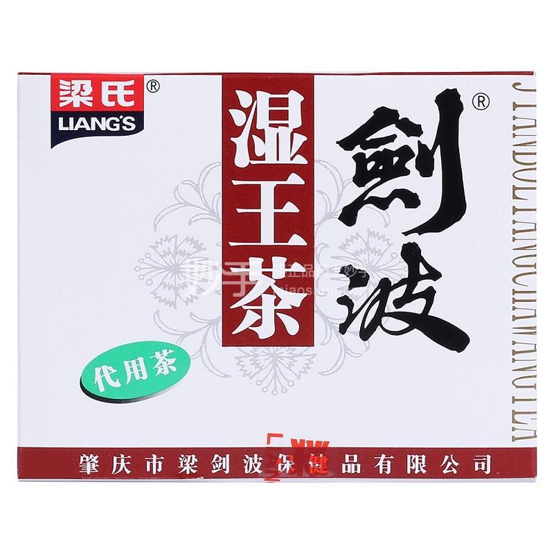 梁氏 剑波湿王茶 2g*10袋