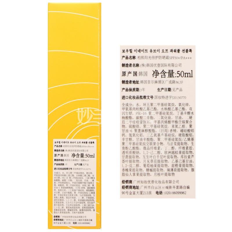韩国 柏熙阳光倍护防晒霜SPF50+/PA++ 50ml