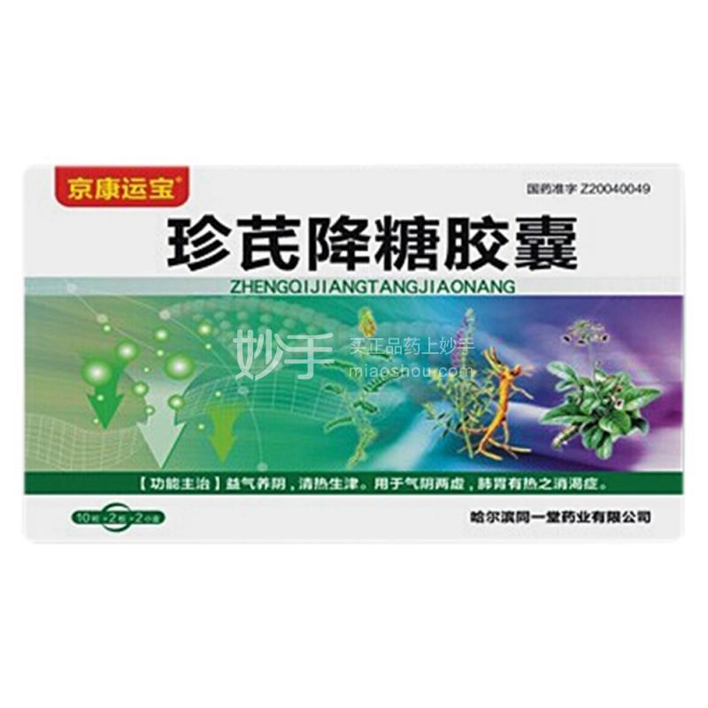 京康运宝 珍芪降糖胶囊 0.5g*10粒*2板*2小盒