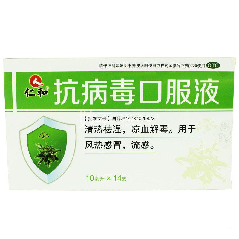 仁和 抗病毒口服液 10毫升*14支
