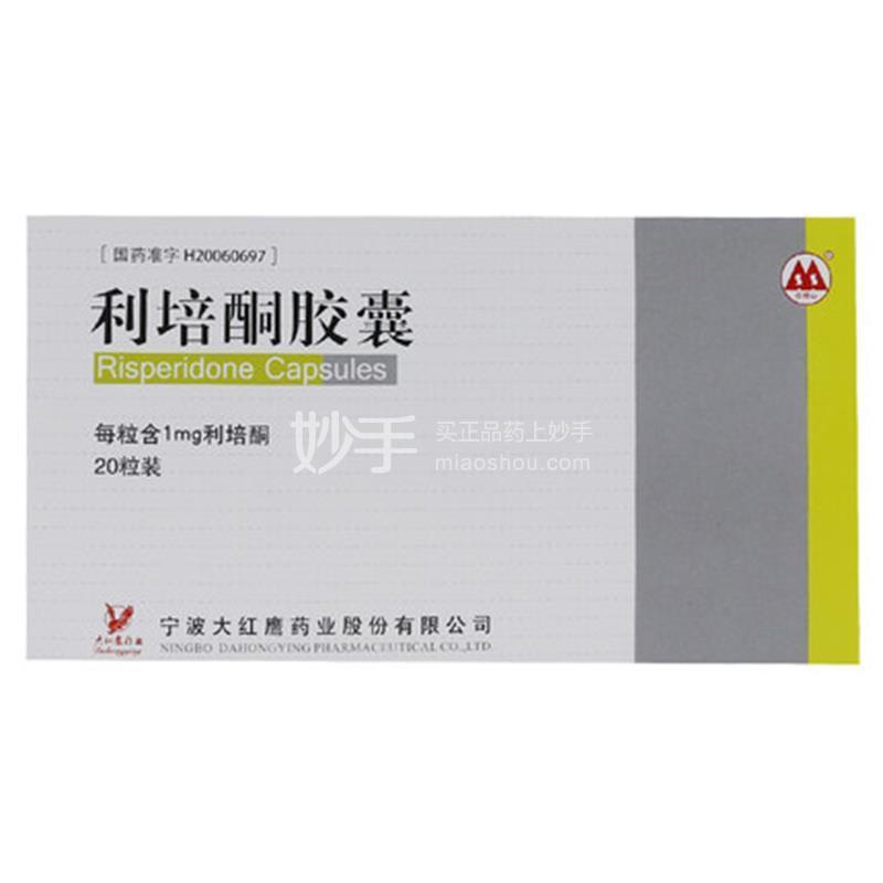 大红鹰 利培酮胶囊 1mg*20粒