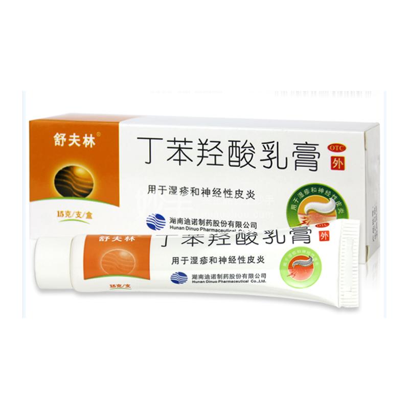 舒夫林 丁苯羟酸乳膏 15g*5%