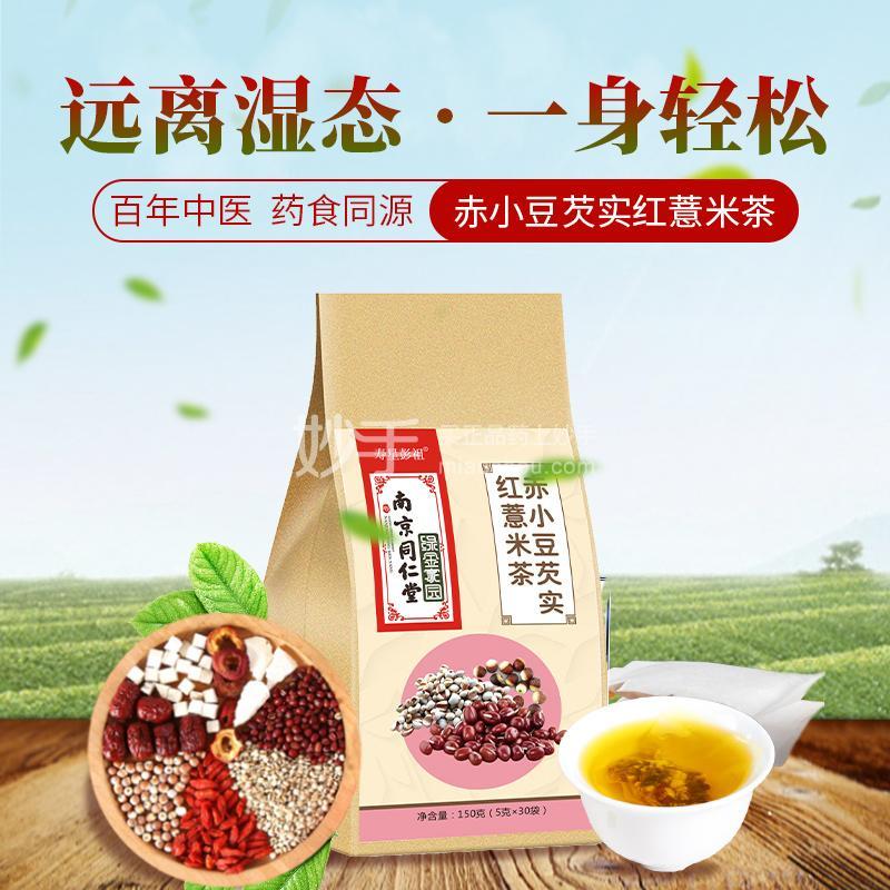 南京同仁堂 赤小豆芡实红薏米茶 150g(5g*30袋)*3