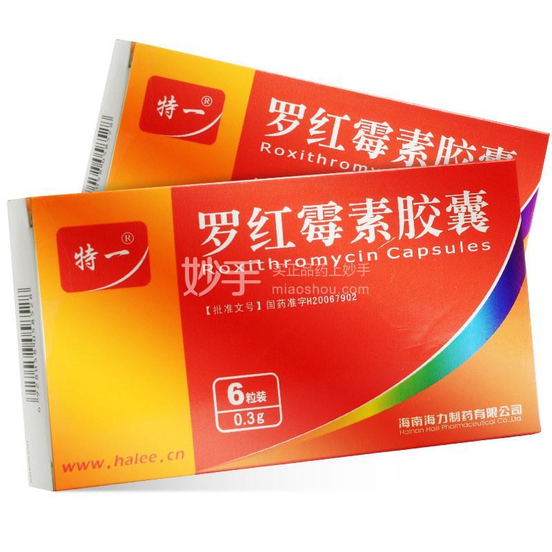 海力  罗红霉素胶囊  0.3g*6粒