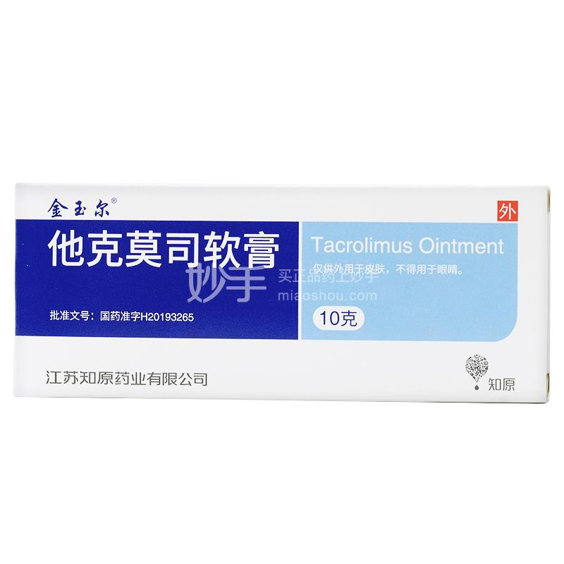 金玉尔 他克莫司软膏 (0.1%)10g
