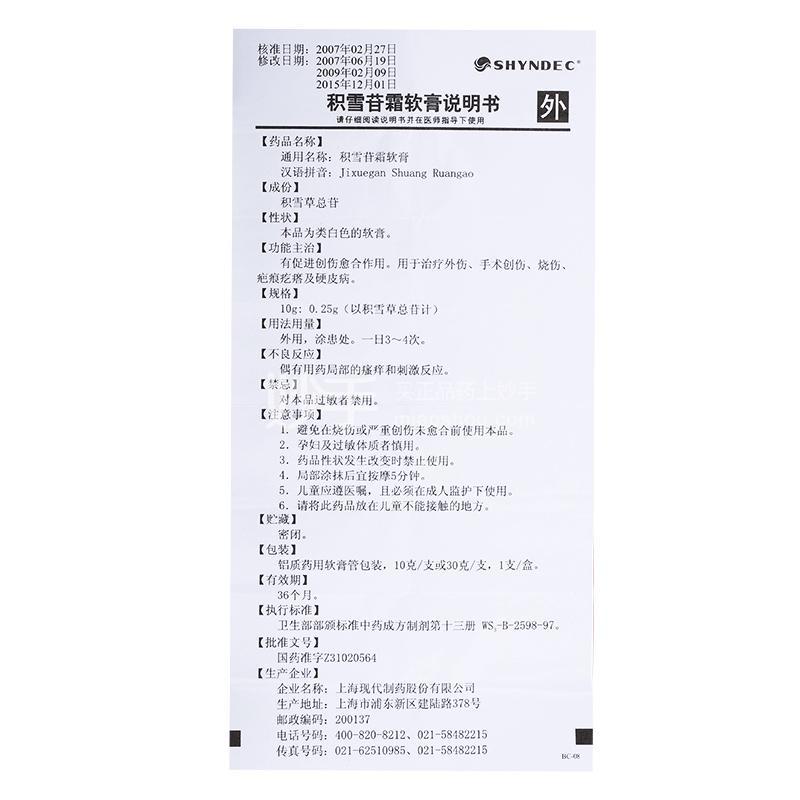 现代 积雪苷霜软膏 10g:0.25g